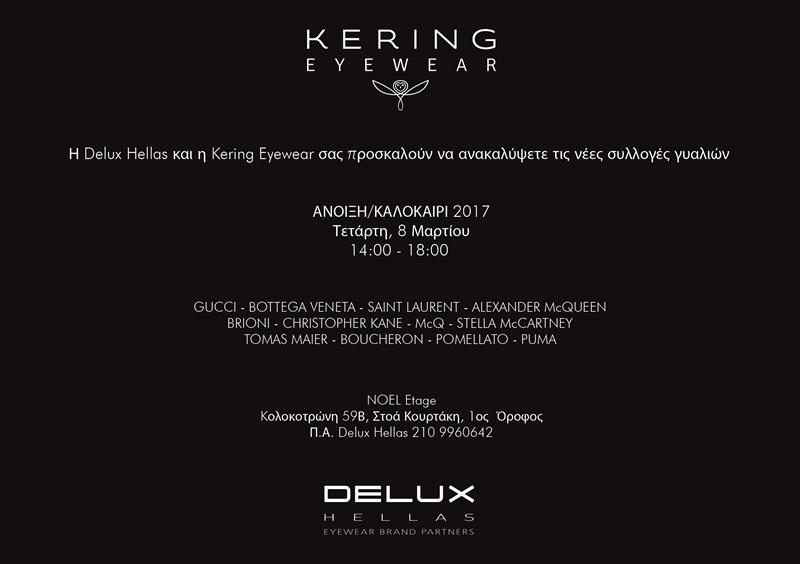 STD_INVITATION KERING_DELUX_SS17 (Copy)